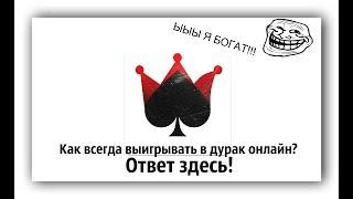 Как всегда выигрывать в игре дурак онлайн? (на Android или iOS) ПОКУПКА https://vk.com/prodajadurak
