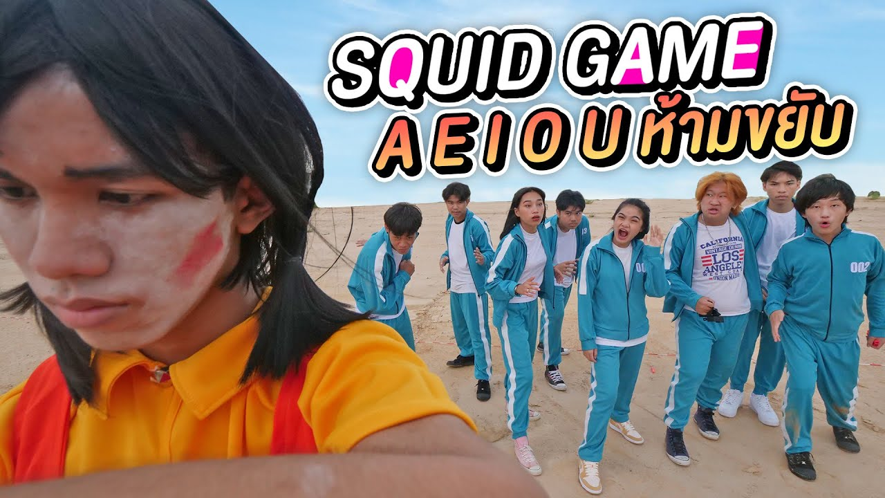 AEIOU ขยับ=ตาย! Squid Game HehaaTV Ep.2