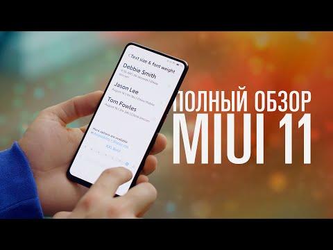 Обзор MIUI 11 — когда ждать глобалку?