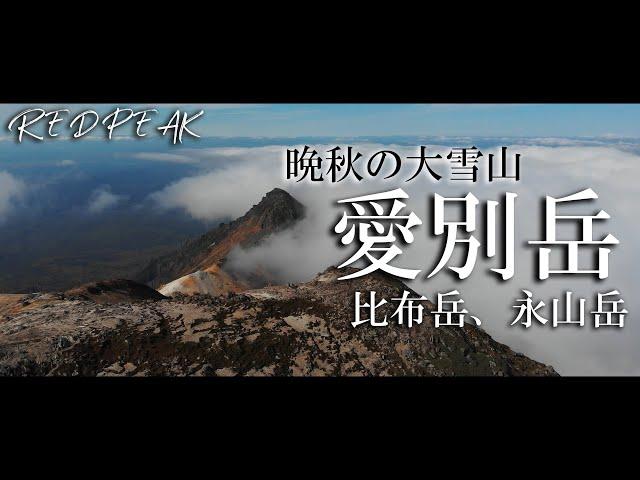 【日帰り縦走】晩秋の大雪山 愛別岳、比布岳、永山岳