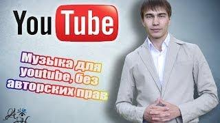 Музыка для видео youtube (без авторских прав) 2014