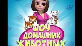 Прохождение Игры Шоу Домашних Животных 5 серия (почти новый салон)