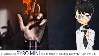 PYRO MINI: 손목에 착용하는 웨어러블 화염방사기 '파이로우 미니'-[스나이퍼 뉴스룸]