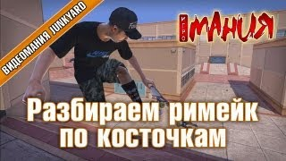 ➤ Tony Hawk's Pro Skater HD - Разбираем римейк по косточкам
