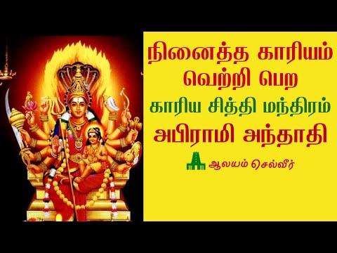நினைத்த காரியம் வெற்றி பெற அபிராமி அந்தாதி | காரிய சித்தி மந்திரம்  | Ninaitha Kariyam Vetri Pera
