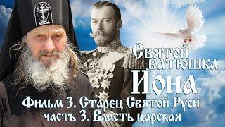 Святой Батюшка Иона фильм 3 Старец Святой Руси часть 3 Власть Царская