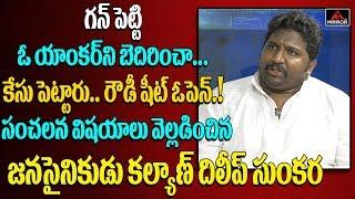 Janasena Leader Kalyan Dileep Sunkara Reveals About His Police Cases | Pawan Kalyan | Mirror TV