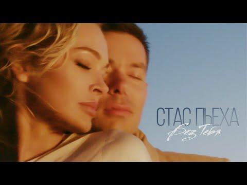 Стас Пьеха - Без тебя (Премьера клипа 2021) - Видео онлайн