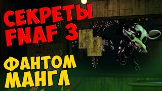Five Nights At Freddy s 3 ФАНТОМ МАНГЛ