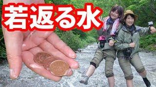 【実験】お金が生き返る! 若返りの滝の魔法がスゴすぎた! 北海道の旅 Vol.6【いちなる】