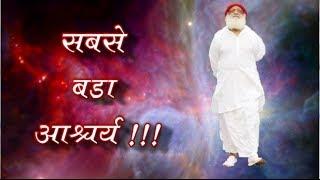Biggest Wonder ! (सबसे बड़ा आश्चर्य !!! ) | Sant Shri Asaramji Bapu Tatvic Satsang