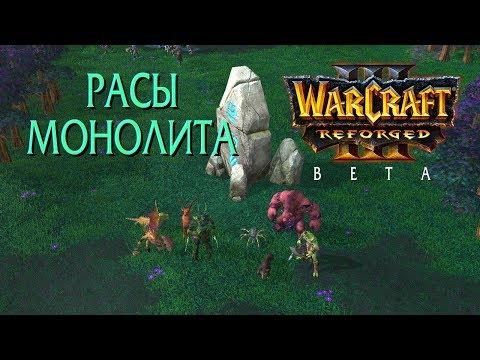 Warcraft 3 Reforged Beta / Карта Монолит, демонстрация Ашенвальских рас и их моделей