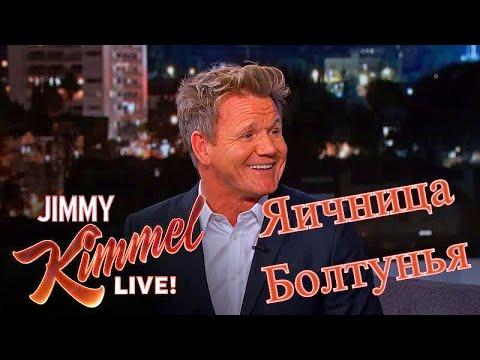 Гордон Рамзи делает яичницу-больтунью на шоу Джимми Киммела