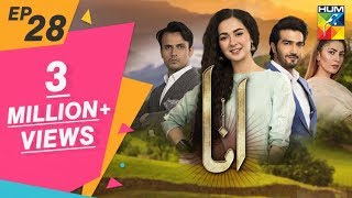 Anaa Episode #28 HUM TV Drama 25 August 2019