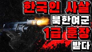 [ENG/CN SUB] 금강산 관광객 피살 사건과 관광…