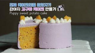 [노오븐] 강아지 고구마 케이크 만들기/ Puppy sweet potato cake/ 서담/ SEODAM