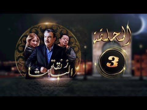 Znkt al bacha (tunisie Episode 3