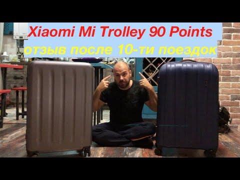 Чемодан на колесиках Xiaomi 28 дюймов. Какой чемодан купить - Xiaomi Mi Trolley 90 Points