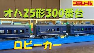 【プラレール】24系客車あさかぜのオハ25形300番台を作ってみた【改造】