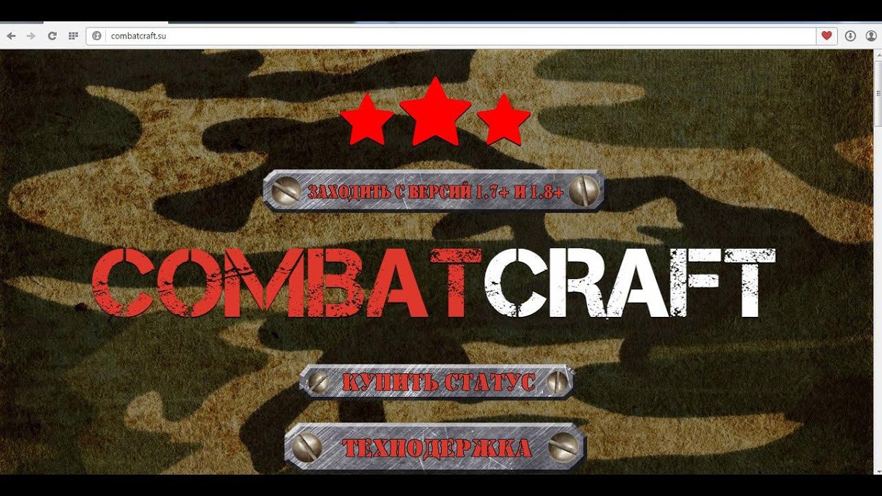 Сервер майнкрафт combat craft скачать
