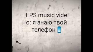 LPS music video: я знаю твой телефон📱(LPS music video: я знаю твой телефон., 2017-03-04T08:21:11.000Z)