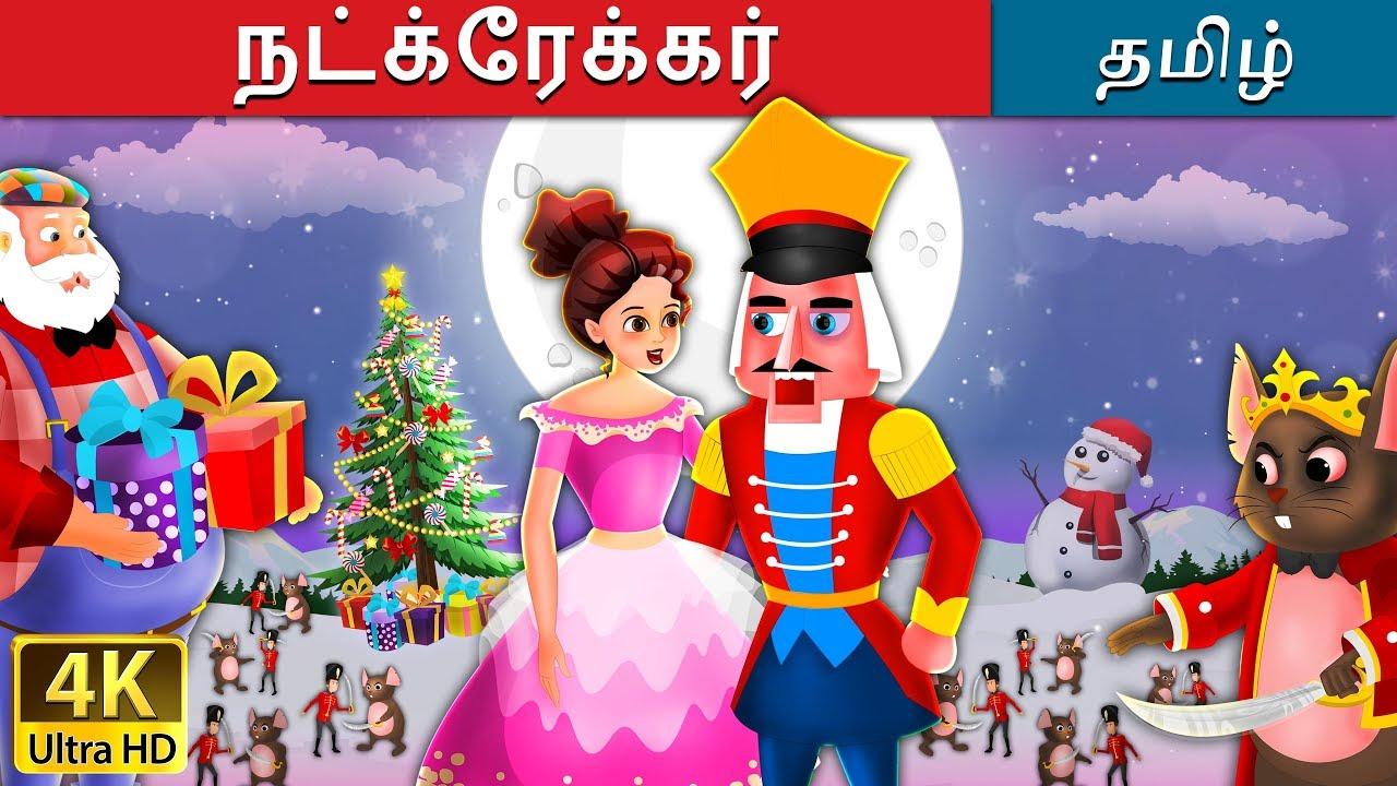 Download நட்க்ரேக்கர் | Nutcracker in Tamil | Fairy Tales in Tamil | Tamil Fairy Tales
