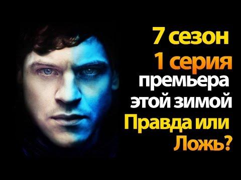 Сериал Игра престолов 4 сезон 10 серия смотреть онлайн