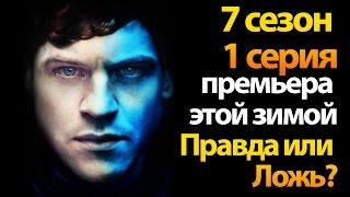 Игра престолов 7 сезон 1 серия уже этой зимой. Правда или ложь