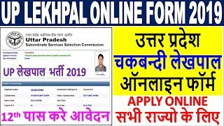 UP Lekhpal Online Form 2019    How to FIll UPSSSC Chakbandi Lekhpal Online Form 2019    12th Pass