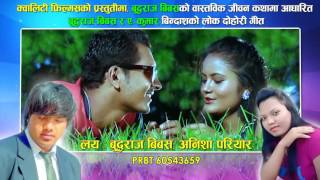 Video Timro Ankhama Anshu, Promo,तिम्रो आँखामा आशु,Puskal Sharma & Dipa Sunar,2015 download MP3, 3GP, MP4, WEBM, AVI, FLV Maret 2018