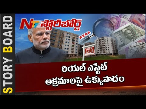 What is The Real Estate Regulation Act (RERA)? || Story Board || NTV