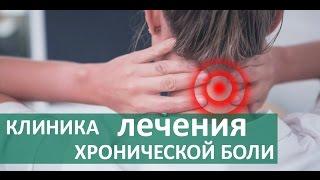 Клиника Лечения Боли.  Лечение хронической боли.  ЦЭЛТ