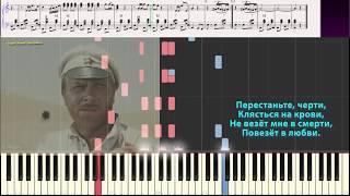 Ваше благородие (Ноты и Видеоурок для фортепиано) (piano cover)