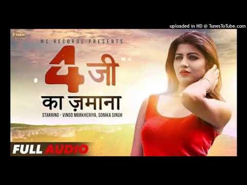 4g Ka Jamana Hariyavi Full Songs DJ  Kuldeep