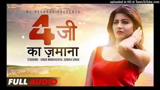 4g ka jamana hariyavi full songs dj kuldeep