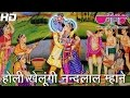 Download HIt Krishna Holi Songs 2016 | Holi Khelungi Nandlal | Brij Ke Holi Songs Full HD MP3 song and Music Video