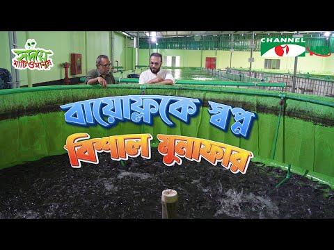 শিল্প উদ্যোক্তা জাবেরের বায়োফ্লক খামার   Shykh Seraj   Channel i  