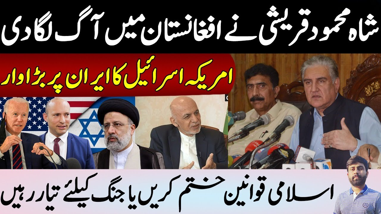 Shah Mehmood Qureshi On Afghanistan|US Israel Makes Progress Towards Iran Detail By Faisal Tarar
