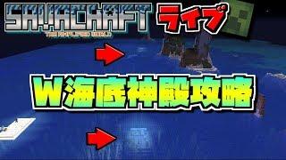 【SAVACRAFT】ライブ みんなでW海底神殿攻略!【Amplified/HARD】