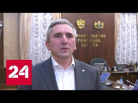 Тюмень: у четверых контактировавших с заболевшей китаянкой коронавирус не обнаружен - Россия 24