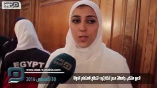 بالفيديو| لاعبو منتخب جامعات مصر للكارتيه: الدولة لا تهتم بنا