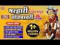 मल्हारी माझा बसून घोड्यावरी - Khandobachi Gani Jukebox | Suresh Wadkar | Khandoba Songs