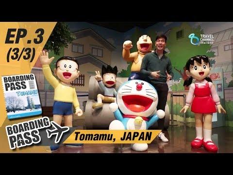 บอร์ดดิ้งพาส: โทมามุ ญี่ปุ่น Ep.3 (3/3) | Boarding Pass: Tomamu, JAPAN