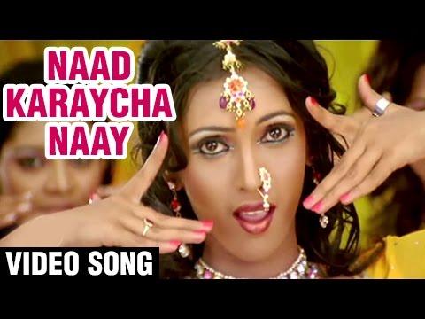 नाद करायचा नाय | Naad Karaycha Naay | Mi Amruta Boltey | Item Song | Madhura Velankar, Rajesh