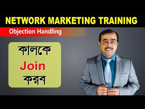 কালকে Join করব | Objection Handling | network marketing Training bangla