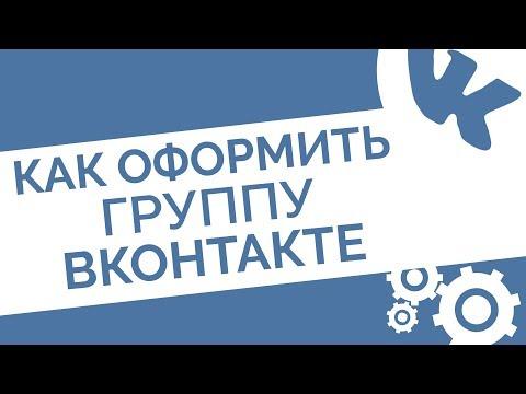 Как красиво оформить группу ВКонтакте | Оформление группы в ВК