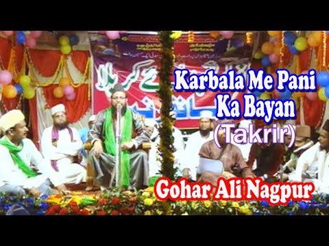 कर्बला में पानी का बयान ☪ Gohar Ali Nagpur ☪ Urdu Takrir Latest Speech New 2017