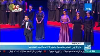 أخبار TeN - دار الأوبرا المصرية تحتفل بمرور 29 عاماً على افتتاحها