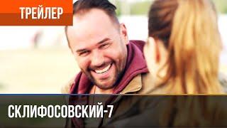 ▶️ Склифосовский 7 сезон | Трейлер