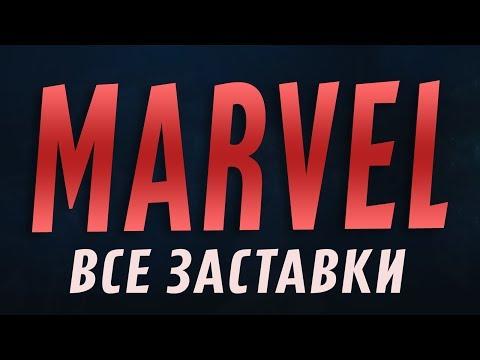 Marvel - Все заставки (2008-2015)